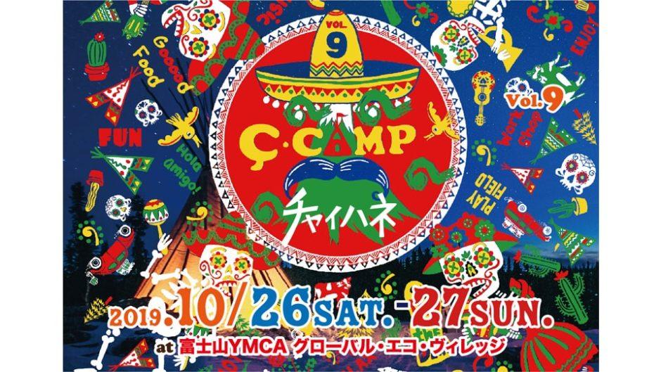 富士山麓の大人気アウトドアイベント「C-CAMP 2019秋」開催!イベント&ワークショップを楽しもう♪