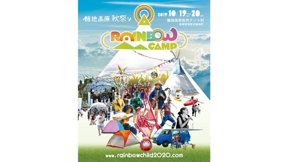 ライブ&ディスコのキャンプフェス!RAINBOW CAMP 飯地高原秋祭