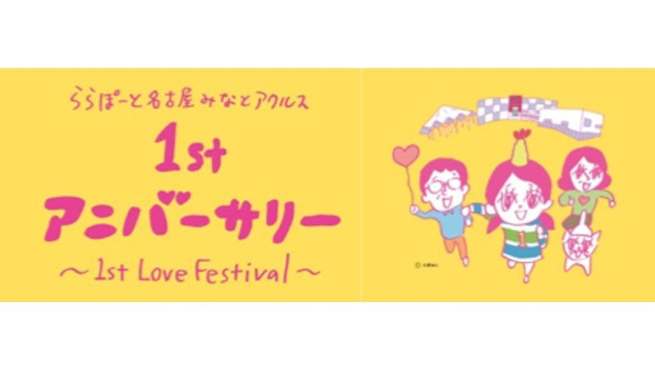 ららぽーと名古屋みなとアクルス 1stアニバーサリー~1st Love Festival~が開催