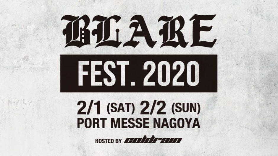 「coldrain(コールドレイン)」主催ライブ「BLARE FEST. 2020(ブレア フェス)」ポートメッセなごやで開催!