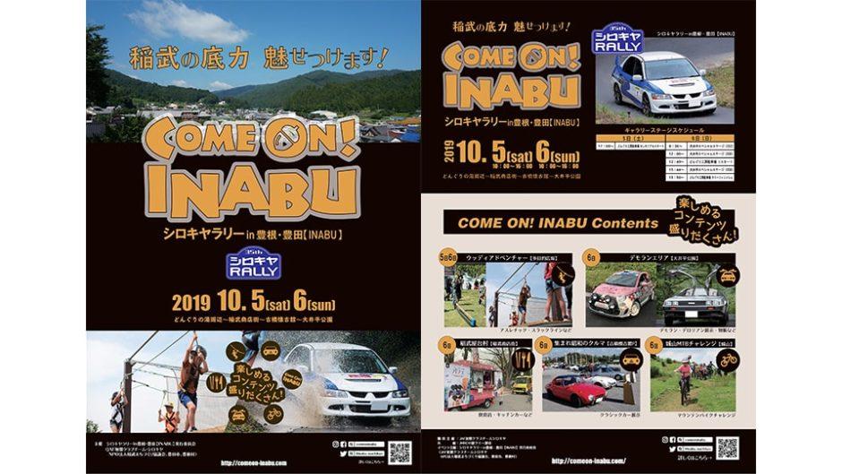 COME ON!INABU 10/5,6 ラリーと一緒にアクティビティ&グルメも楽しもう!!