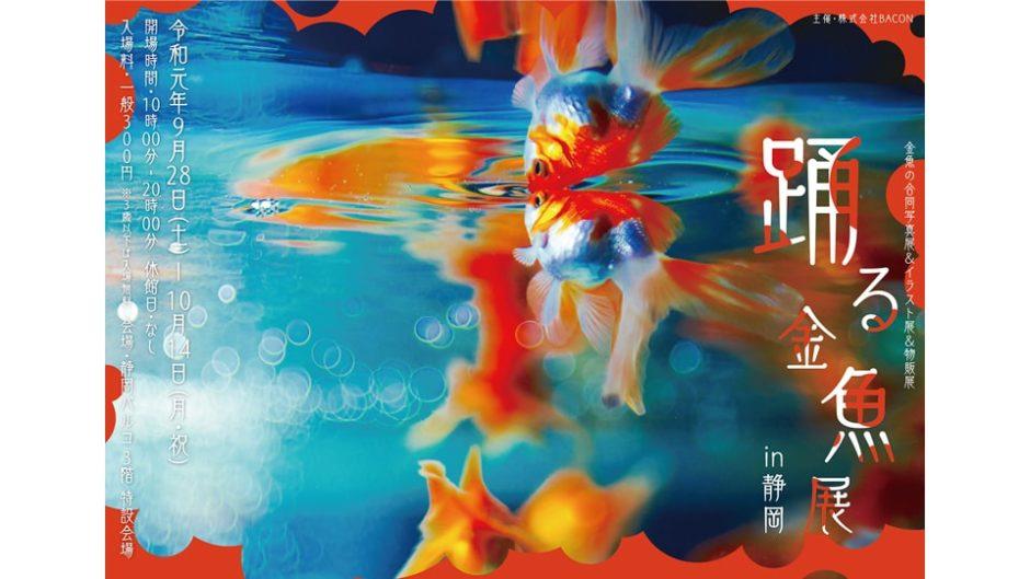 静岡パルコで「踊る金魚展 in 静岡」開催!今話題の作家の金魚作品を鑑賞&ゲットしよう♡
