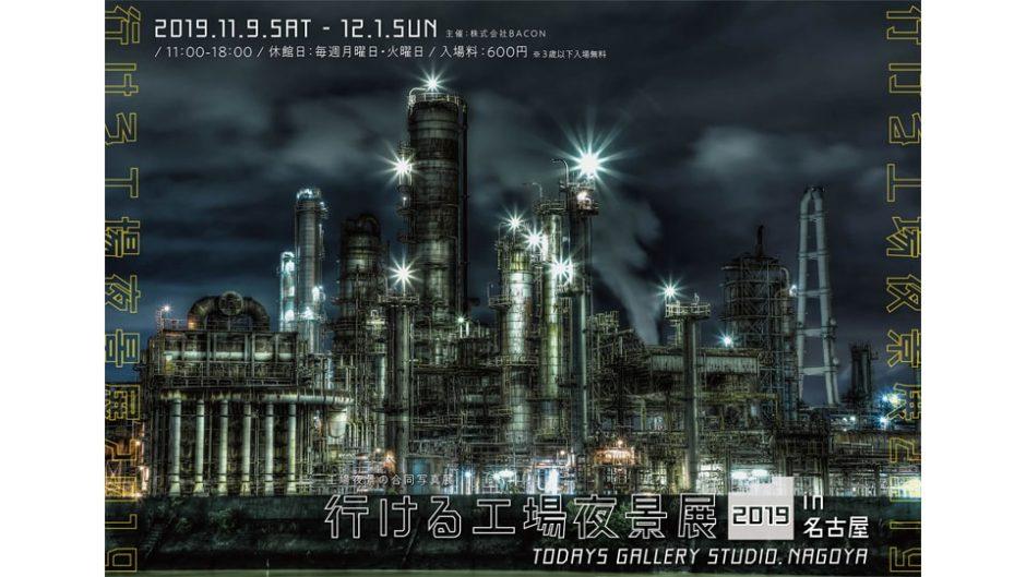 「行ける工場夜景展 2019」が名古屋で開催!空前の大ブームを巻き起こした写真展の最新作