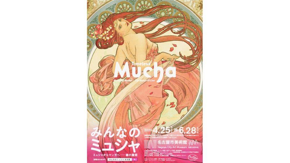 『みんなのミュシャ』展が名古屋市美術館で2020年4月25日から開催!