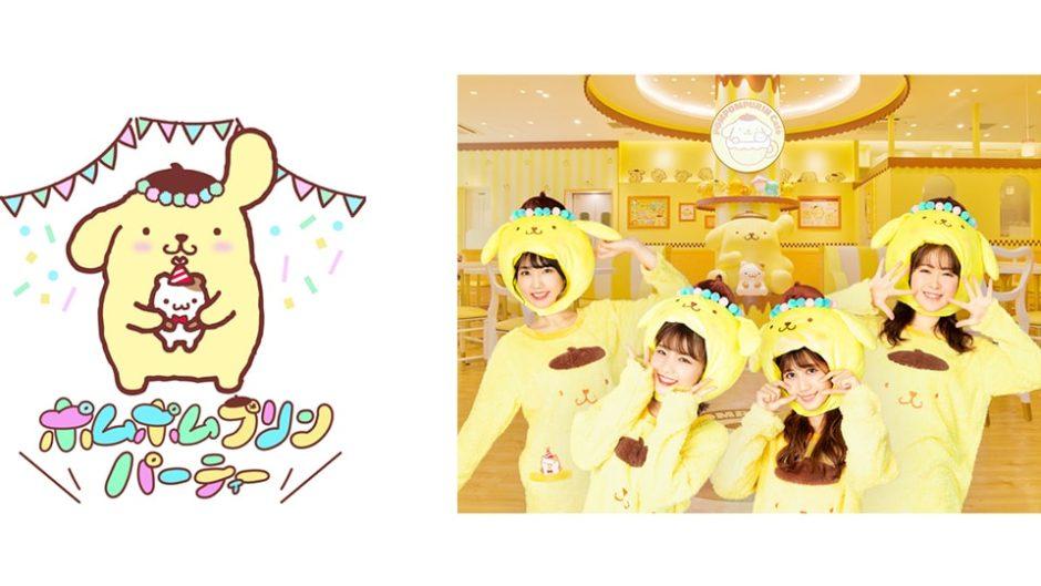 ポムバサダー限定の女子会!名古屋でポムポムプリンパーティー開催