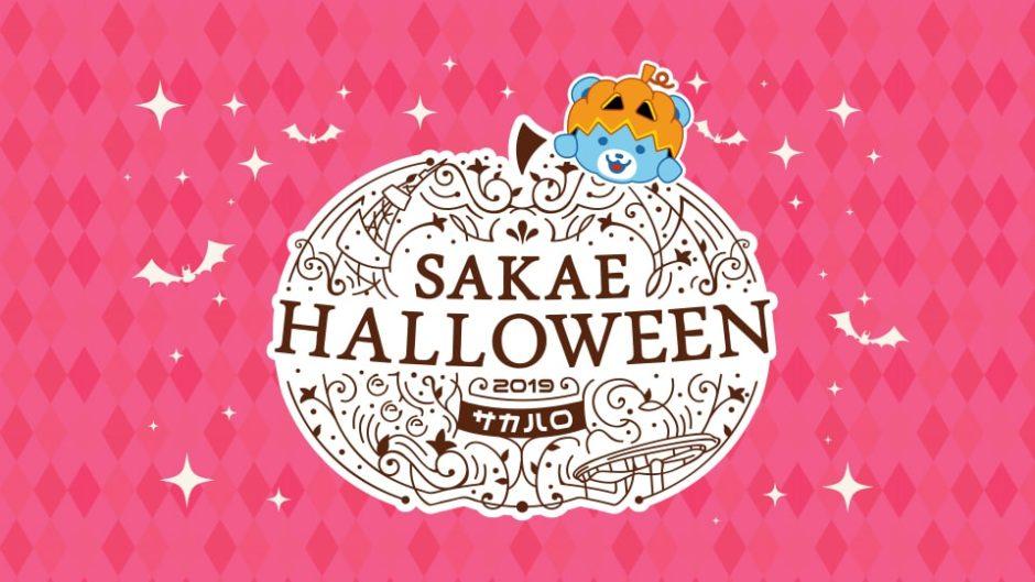 名古屋・栄がハロウィン一色に!サカハロ2019 楽しいコンテンツが盛り沢山!!