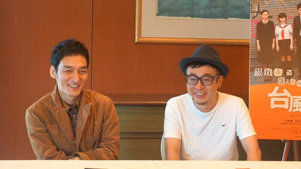 台風家族 映画直前インタビュー