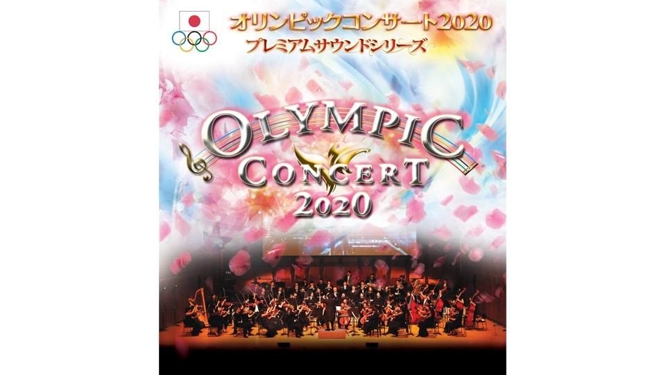 オリンピックコンサート2020 in 名古屋