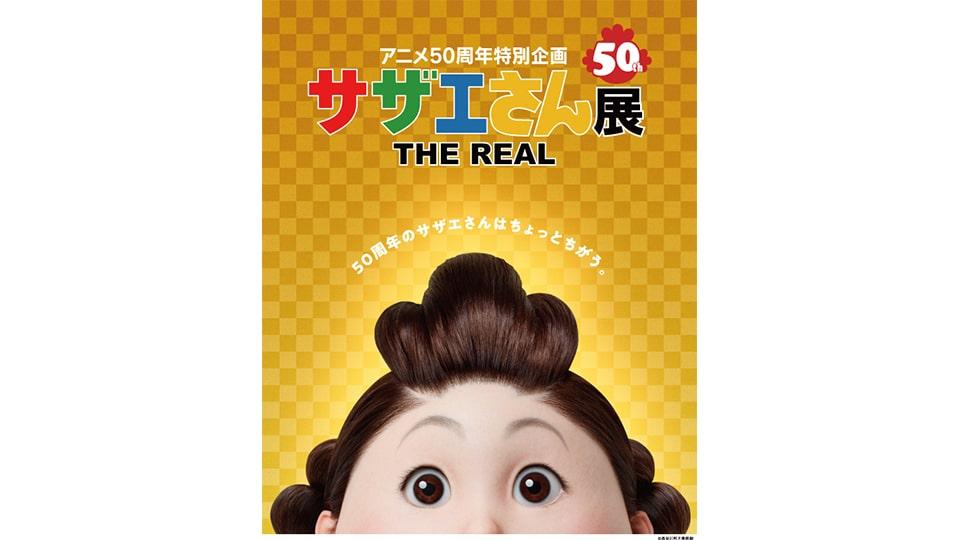 アニメ50周年特別企画 サザエさん展 THE REAL