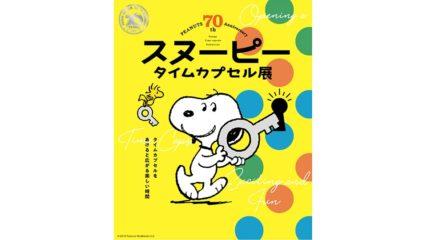 全国4都市(東京・京都・大阪・名古屋)で『スヌーピータイムカプセル展』が開催!