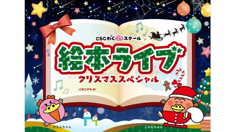 絵本 ライブクリスマス スペシャル