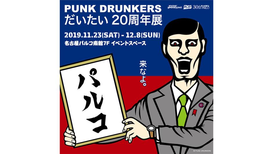 「あいつ」が名古屋にやってくる!「PUNK DRUNKERS~だいたい20周年展~」開催!