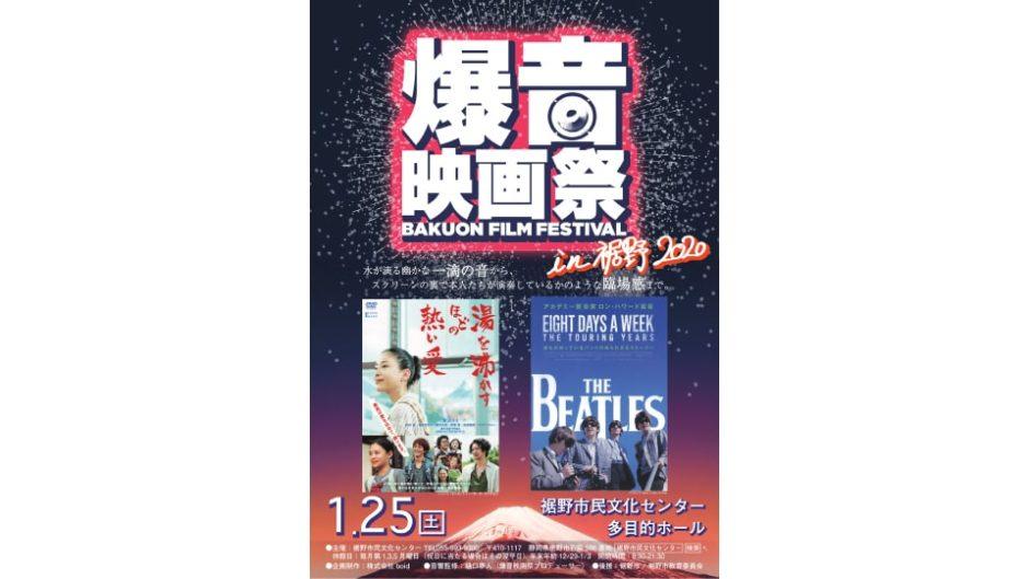 「爆音映画祭 in 裾野 2020」2020年の映画はじめは「爆音」で!!