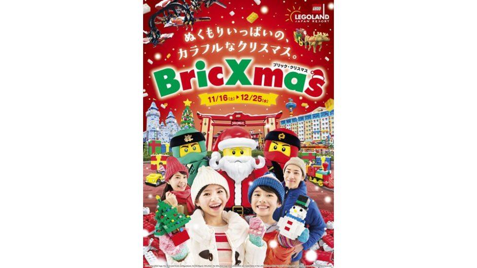 親子で楽しもう!レゴランド®でBricXmas(ブリック・クリスマス)開催