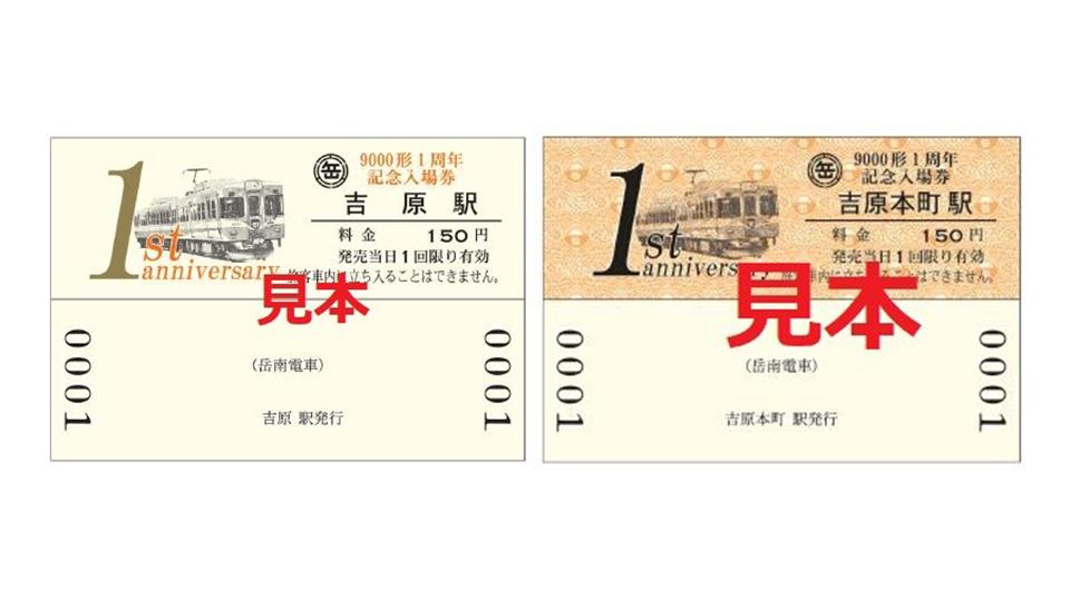 岳南電車9000形1周年記念キャンペーン
