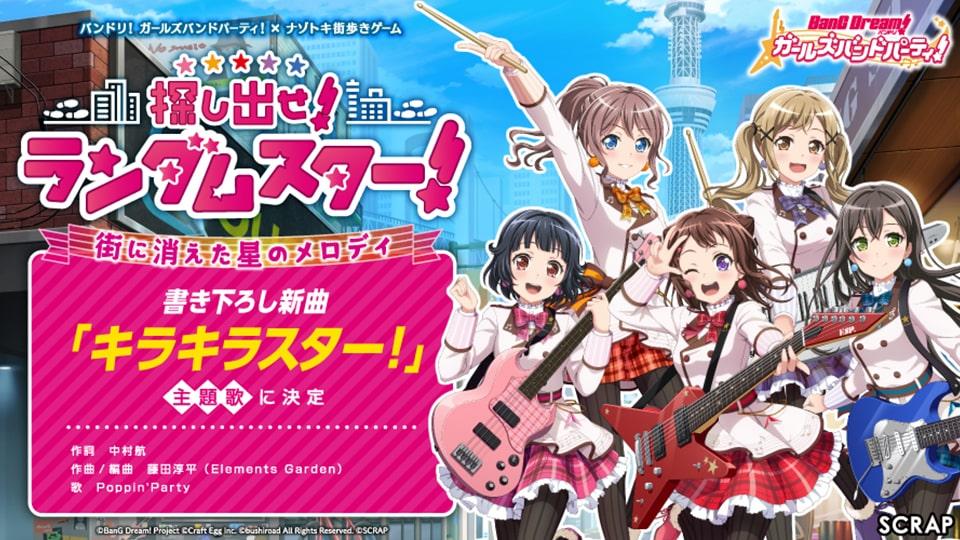 『バンドリ! ガールズバンドパーティ!× ナゾトキ街歩きゲーム「探し出せ! ランダムスター!」』