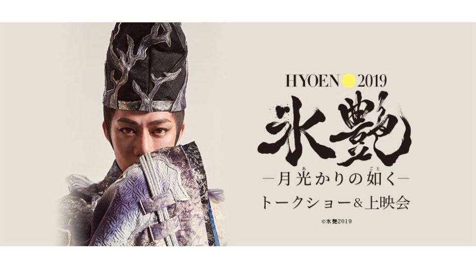 2019年夏話題を集めた「氷艶 hyoen2019 –月光かりの如く–」が全国の映画館で上映!