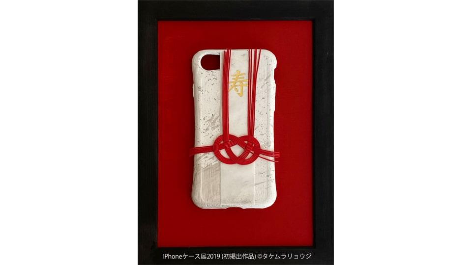 iPhoneケース展2019 in 名古屋