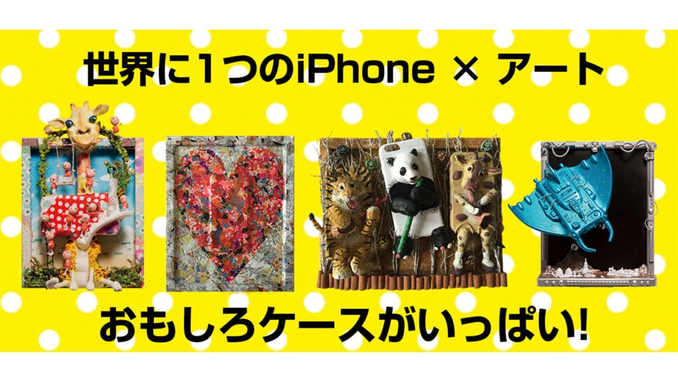 iPhoneケース展2019 in 名古屋 -iPhone Creative Festa2019-