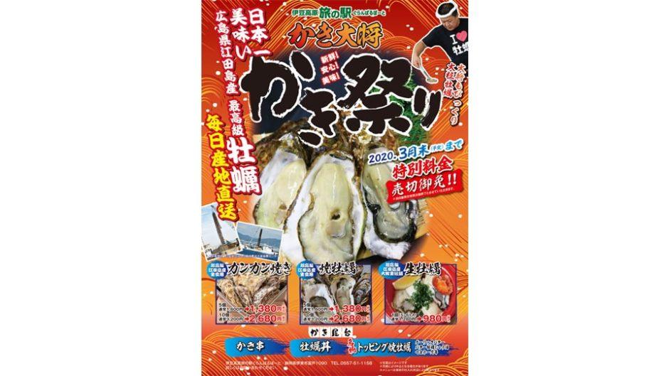 『かき大将 かき祭り』開催!「伊豆高原旅の駅 ぐらんぱるぽーと」で旬の広島産牡蠣をお得に堪能♡