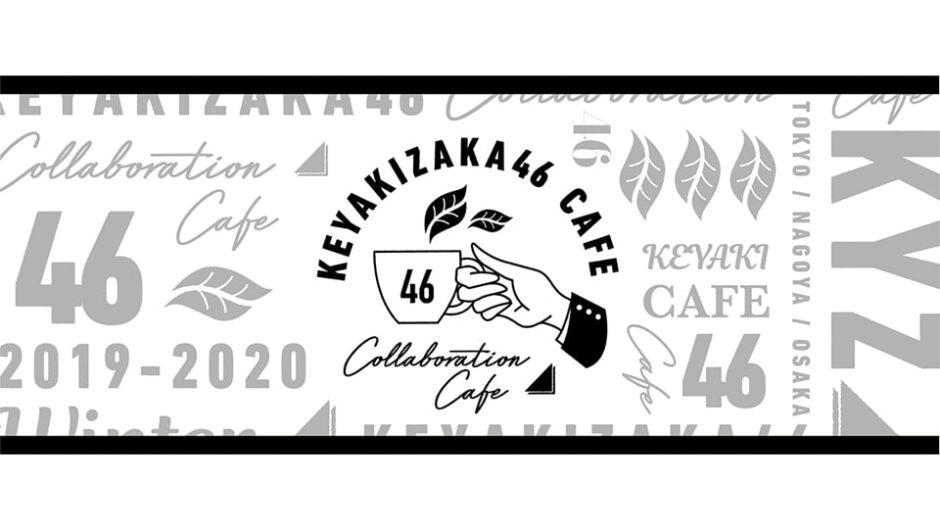 名古屋ラシックで「欅坂46カフェ」が期間限定オープン!