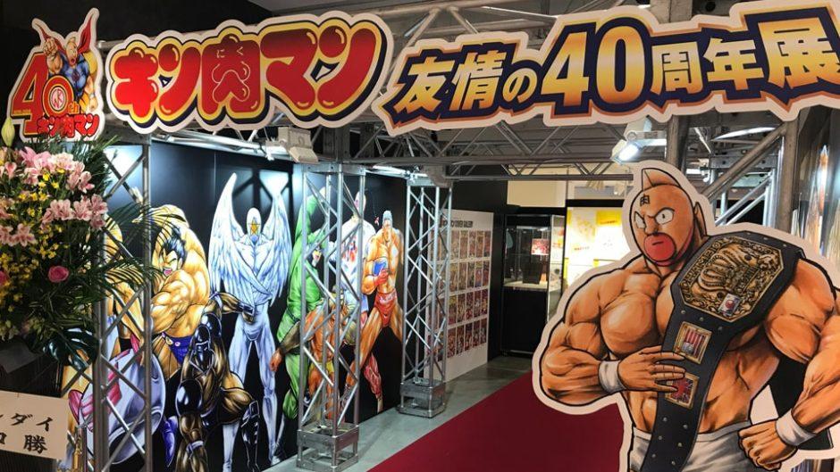 名古屋パルコで絶賛開催中の「キン肉マン 友情の40周年展」に行ってきた!