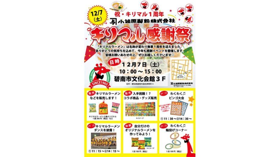 1周年おめでとう!皆が大好きなラーメン『キリマル感謝祭』が愛知県碧南市で開催♡