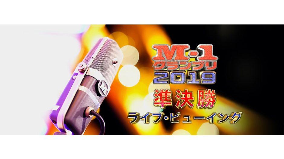 史上初「M-1グランプリ2019」準決勝がライブビューイングで上映!