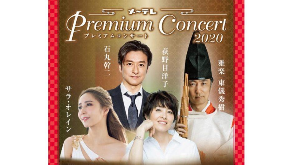 荻野目洋子や石丸幹二も!『メ~テレ Premium Concert 2020』が名古屋で開催!