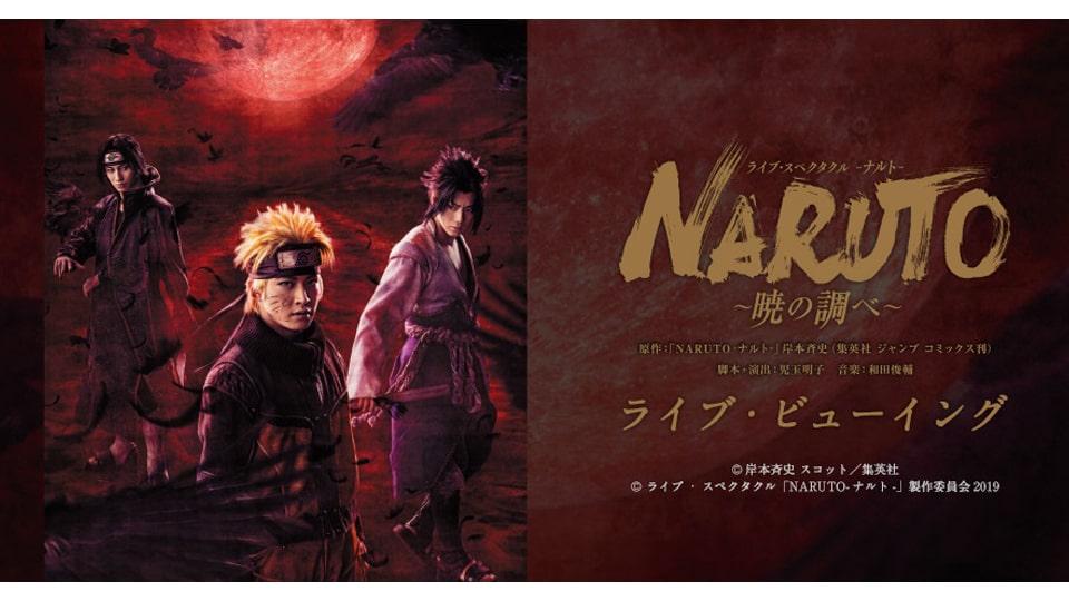 「NARUTO-ナルト-」~暁の調べ~ ライブ・ビューイング