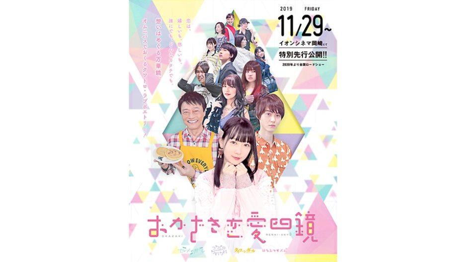 越智ゆらのが出演 オムニバス映画「おかざき恋愛四鏡」が11/29より岡崎で先行上映スタート