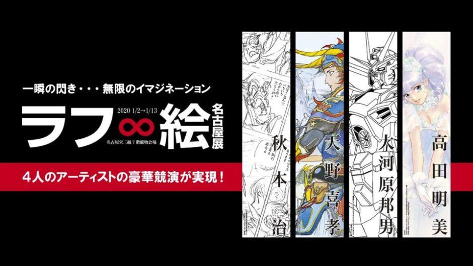 4人の巨匠が描く貴重なラフ絵が名古屋三越に勢揃い!「ラフ∞絵」名古屋展