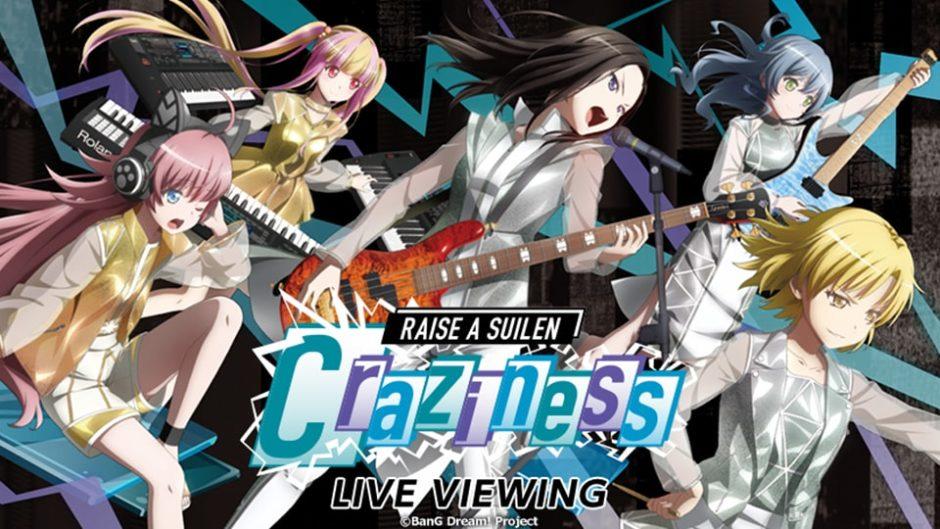 RAISE A SUILEN 「Craziness」静岡エコパアリーナで2020年2月9日に開催!!