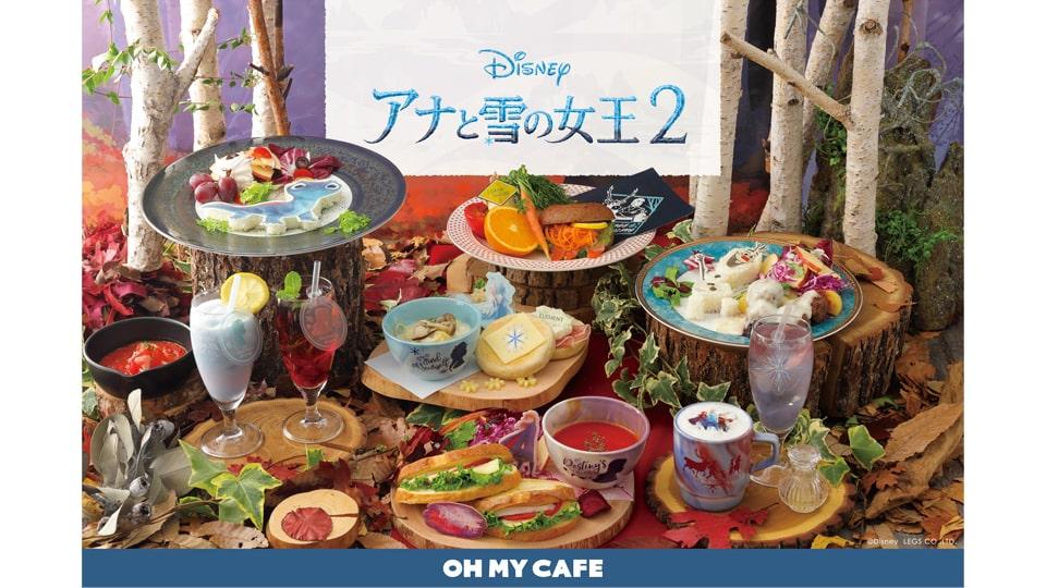 アナと雪の女王2カフェ in OH MY CAFE