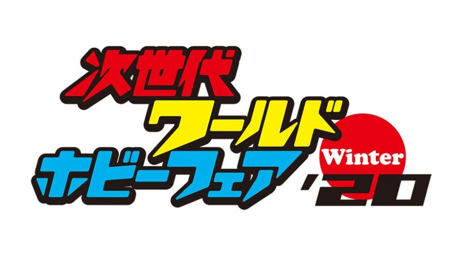 次世代ワールドホビーフェア'20 winterが名古屋で開催!無料で最新ゲームが遊べる!!