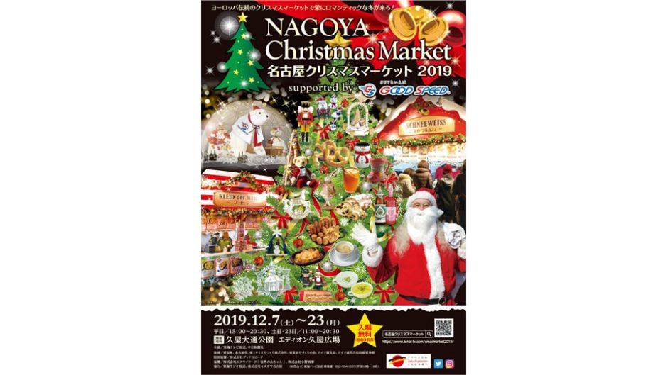 ドイツ観光気分でXmasグルメを堪能!名古屋クリスマスマーケット2019