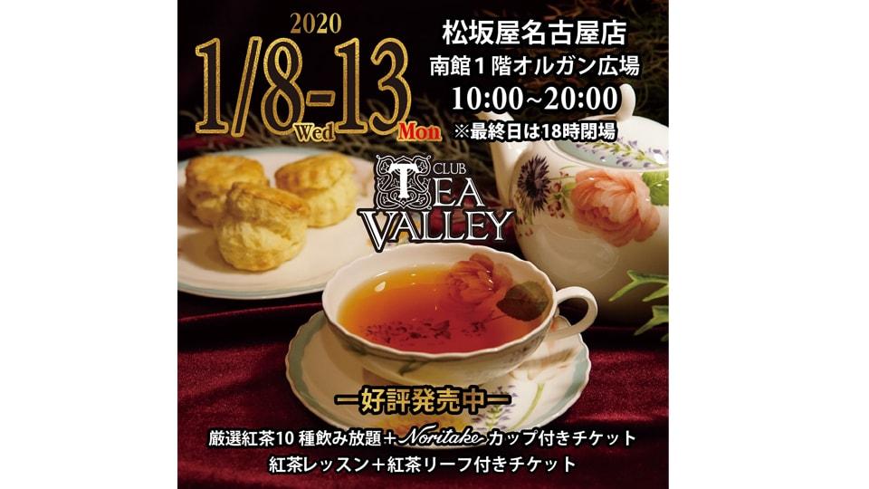 CLUB TEA VALLEY