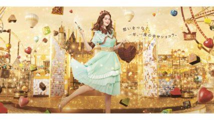 「2021 アムール・デュ・ショコラ」名古屋タカシマヤのバレンタイン