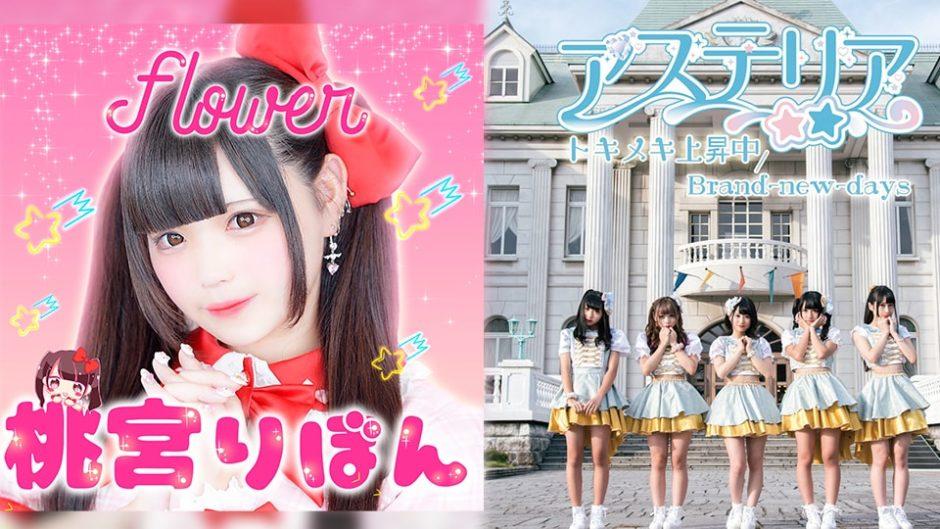 桃宮りぼん&アステリアのリリースイベントがタワレコ名古屋で開催!