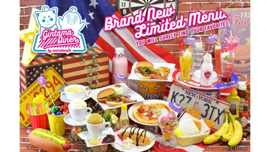 『銀魂』とアニメイトカフェがコラボ!「Gintama Diner」が開催!