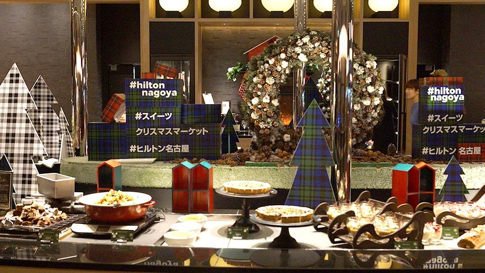 ヒルトン名古屋 クリスマスディナービュッフェ