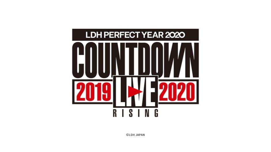LDH初の年越しライブの「ライブ・ビューイング」開催! EXILEや三代目と共に2020年を迎えよう!