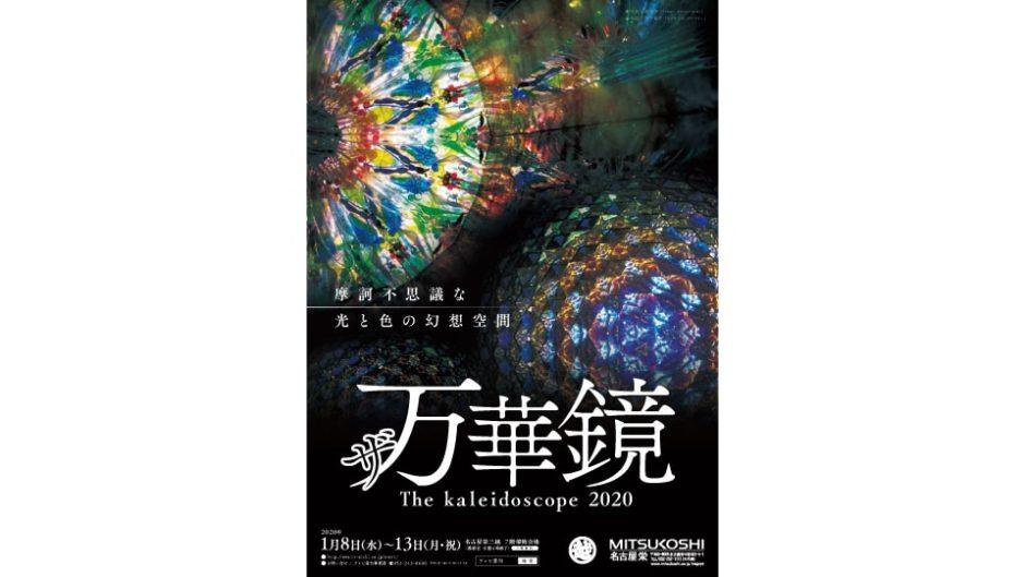 摩訶不思議な光と色の芸術『ザ万華鏡』が2020年1月に名古屋栄三越で開催