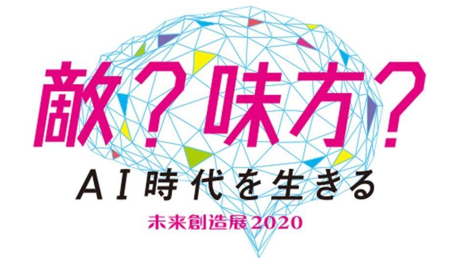 「未来創造展2020」TEAM SHACHI(シャチ)のスペシャルライブも開催!