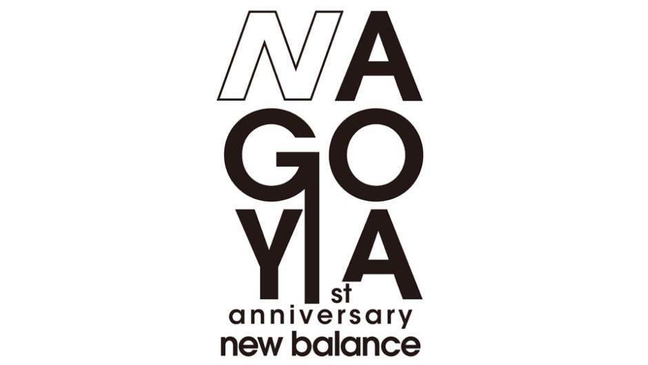 「ニューバランス名古屋」がオープン1周年を記念した感謝祭を開催!