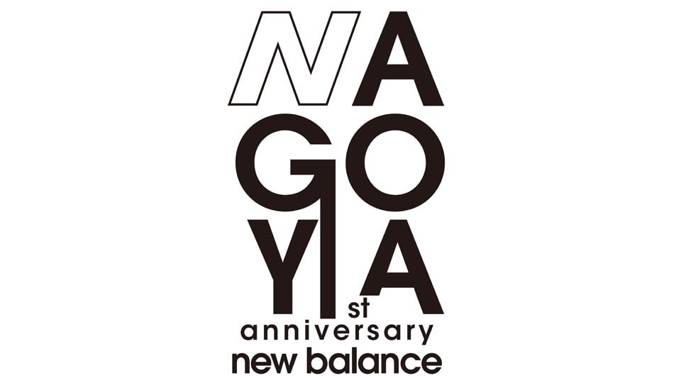 ニューバランス名古屋 1周年記念感謝祭