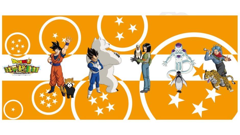 ドラゴンボール超と日本平動物園が夢のコラボ♪『日本平超動物園』開催!