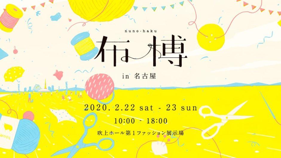 2020年満を持して東海エリアで初開催!「布博 in 名古屋」