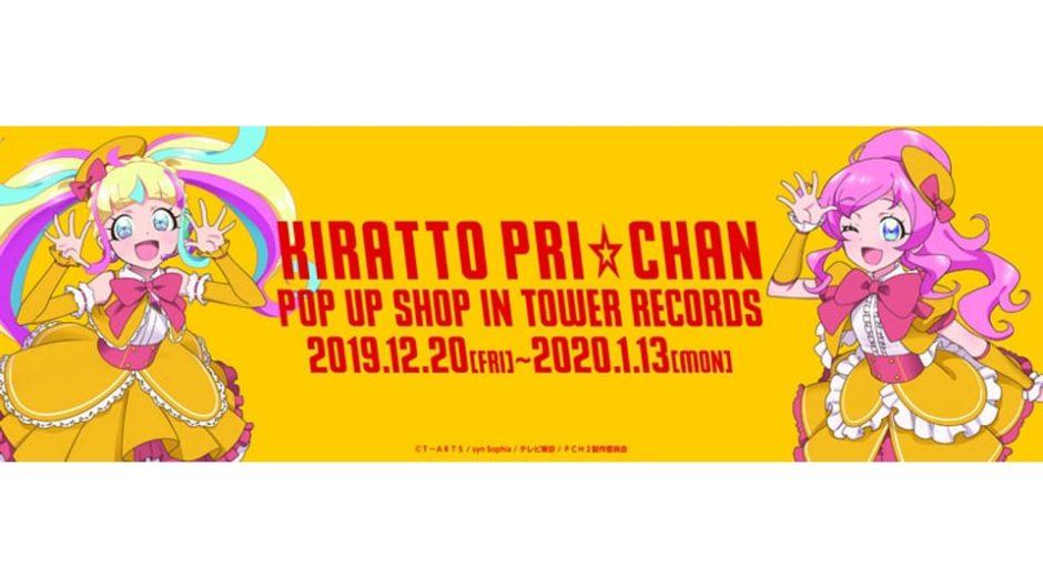 『プリチャン』ポップアップショップがタワーレコード 名古屋近鉄パッセ店に登場!