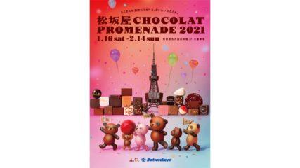 「松坂屋ショコラプロムナード2021」松坂屋名古屋店のバレンタイン!オンライン販売も!